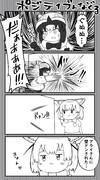 アラフェネ漫画③