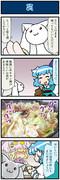 がんばれ小傘さん 3046