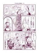 その日の幻想淑女26