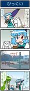 がんばれ小傘さん 3047
