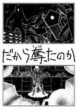 けものフレンズR 前日譚09