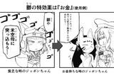 うつ病への特効薬 <ぷっこく!!>