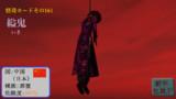 【怪奇カード-その161】縊鬼(いき)