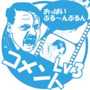 総統動画新着コメントLv3