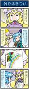 がんばれ小傘さん 3048