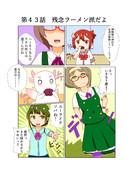 ゆゆゆい漫画43話