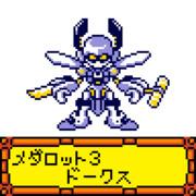 メダロット3版ドークス (修正版)