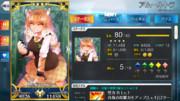 ☆4バーサーカーアムールトラ