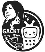 GACKTさんとニコ電