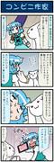 がんばれ小傘さん 3049