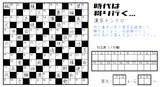 漢字ナンクロ(66問目・初級)