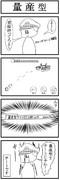 紺碧の重桜『量産型』