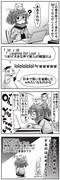 昔、坂崎ふれでぃさんに描いて頂いた四コマ 12