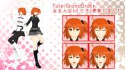 【Fate/MMD】ぐだ子更新しました