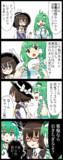 【四コマ】早苗さんのおっぱい四コマ
