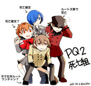 【PQ2】明智吾郎と仲間たち