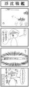 紺碧の重桜『浮沈戦艦』