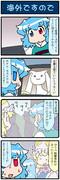 がんばれ小傘さん 3051