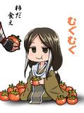 「変若の御子に大量の柿を与える隻狼」の図