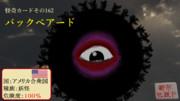 【怪奇カード-その162】バックベアード