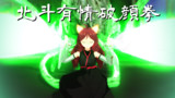 【ケムリクサ】北斗有情破顔拳【MMD】