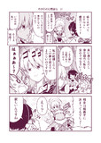 その日の幻想淑女27