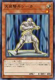 天装騎兵(アルマートス・レギオー)シーカ