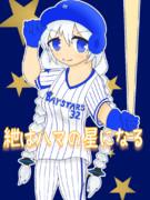 (*^○^*)紲はハマの星になるんだ!