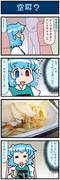 がんばれ小傘さん 3054