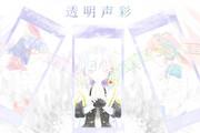 透明声彩(おめシスVer.)