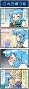がんばれ小傘さん 3055