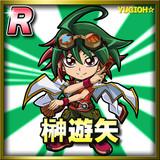 榊遊矢(レア)