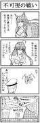 紺碧の重桜『不可視の戦い』