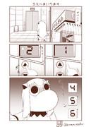 むっぽちゃんの憂鬱149