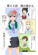 ゆゆゆい漫画45話