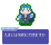 【ドット】クー・フーリン〔キャスター〕