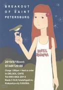 HOTEL DELSOLNIA vol.89 サンクトペテルブルクからの脱出