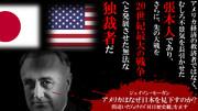 モーガン『アメリカはなぜ日本を見下すのか』