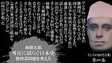 林健太郎『外圧に揺らぐ日本史 教科書問題を考える』