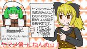 ニコ童祭参加宣言!
