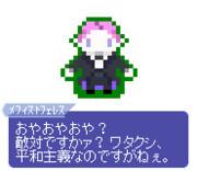 【ドット】メフィストフェレス