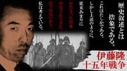 【本の紹介】伊藤隆『 日本の歴史(30) 十五年戦争』