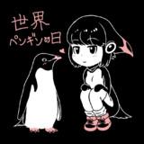 世界ペンギンの日オメデトウ