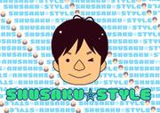 SHUSAKU☆STYLE