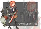 松型駆逐艦 梅