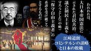 【本の紹介】江崎道朗先生『コミンテルンの謀略と日本の敗戦』