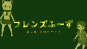 【動画アップ!】フレンズふーず:王様のサラダ【第二話】