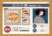 【告知】コミティア128ーけ37a