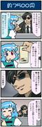 がんばれ小傘さん 3059