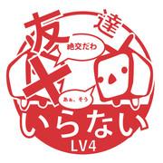 友達いらない LV4